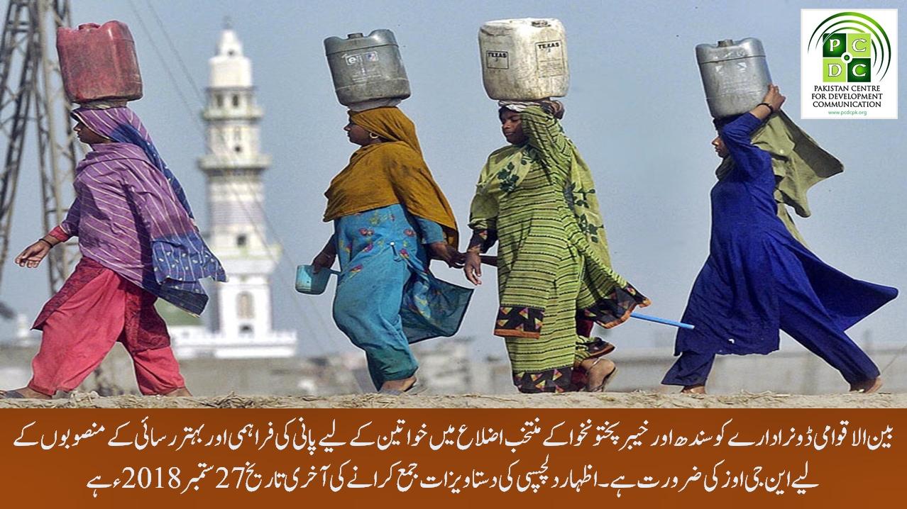 women water supply