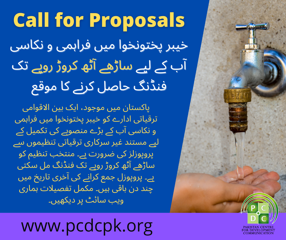 Call for Proposals (4)